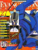 Cover Evangelion Chronicle 27