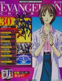 Cover Evangelion Chronicle 30