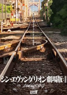 Evangelion 3.0+1.0, Final Visual