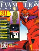 Cover Evangelion Chronicle 28