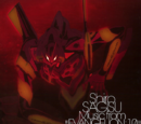 Music from Evangelion: 1.0 You Are (Not) Alone