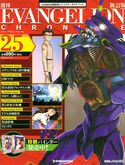 Cover Evangelion Chronicle 25