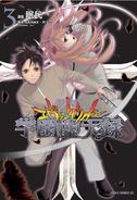 Neon Genesis Evangelion Gakuen Datenroku (Volume 3) Cover