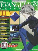 Cover Evangelion Chronicle 11
