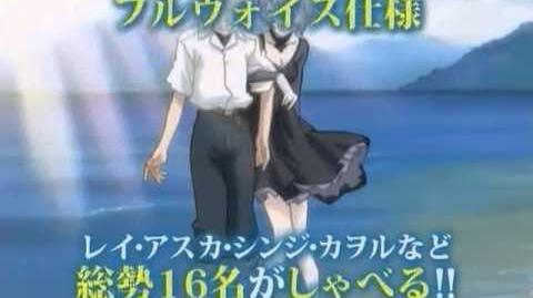 ゲームCM PS2「新世紀エヴァンゲリオン 鋼鉄のガールフレンド 2nd」 ナレーション:三石琴乃 15s