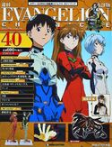 Cover Evangelion Chronicle 40