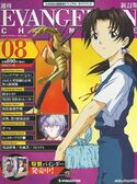 Cover Evangelion Chronicle 08