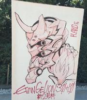「新2号機」 by Hideaki Anno