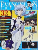 Cover Evangelion Chronicle 32