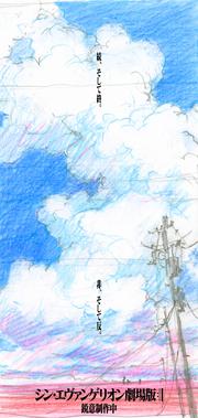 Evangelion 3.0+1.0 - July 2017 Teaser