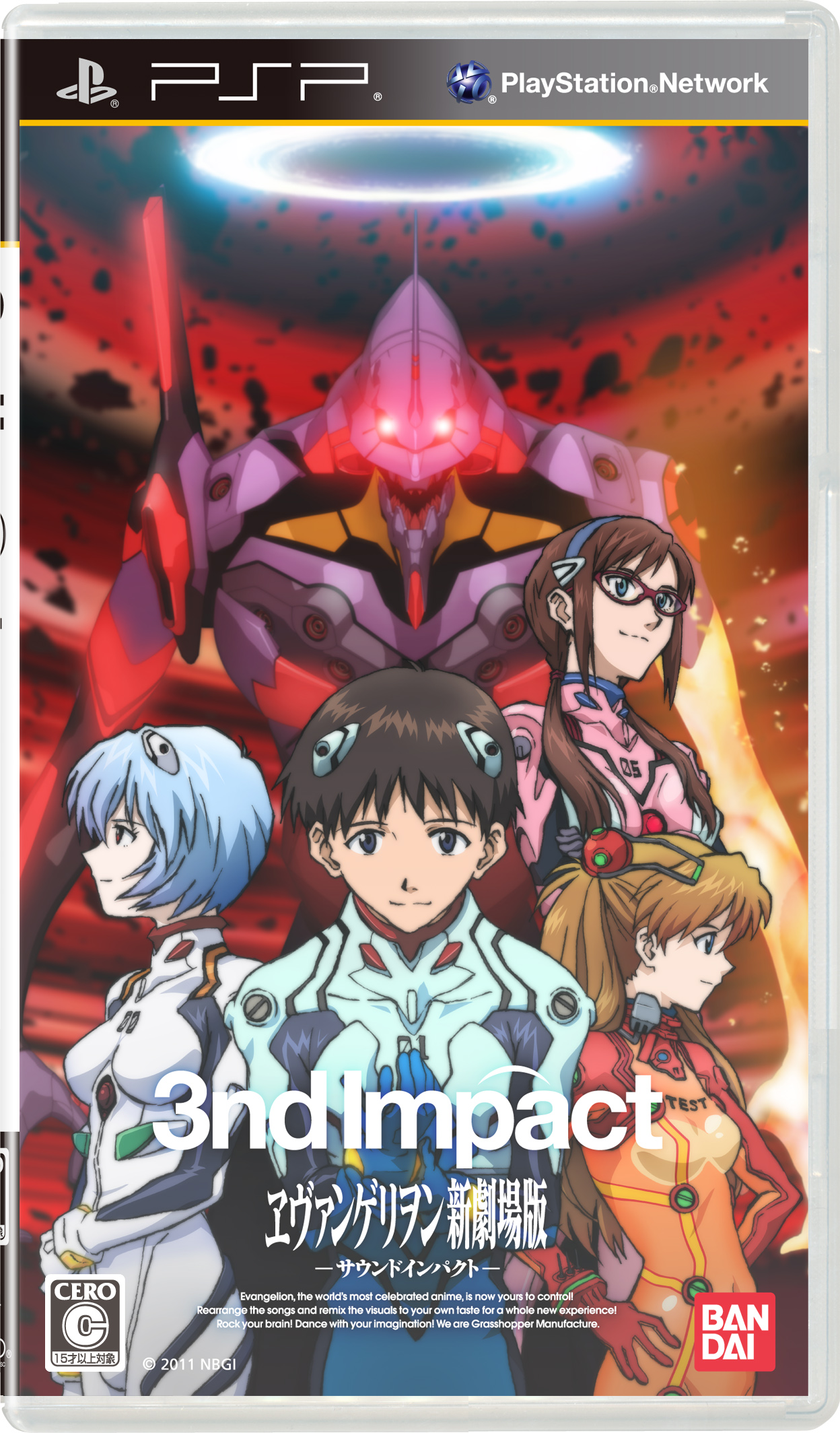 Evangelion New Theatrical Edition 3nd Impact