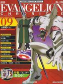 Cover Evangelion Chronicle 09