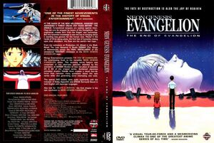 NGE End of Evangelion English Cover