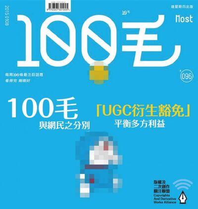 100毛與網民之分別:「UGC衍生豁免」平衡多方利益