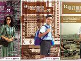 港鐵唔好意思廣告討論熱潮