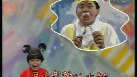 小老鼠與大花貓 - 熊熊兒童合唱團主唱