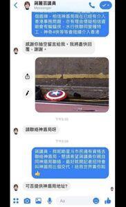 蔣麗芸搵神盾局地址Messenger對話截圖2