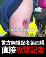 721警方開槍清場文宣及元朗襲擊事件2