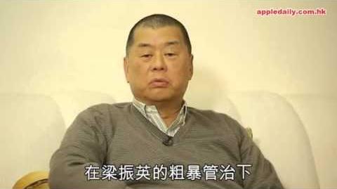 【新東補選】黎智英拍片撐楊岳橋:我哋冇本錢暴力抗爭