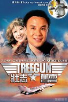 Treegun movieposter