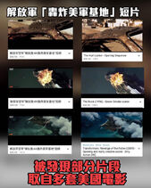 解放軍炸關島抄襲