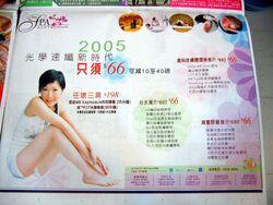 20041231 TheSpa JadeAd