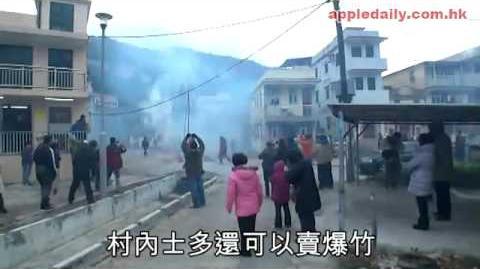 藍田早版煙花 圍村爆竹夠誇( 2012-01-24 )