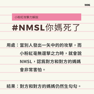 NMSL 100most