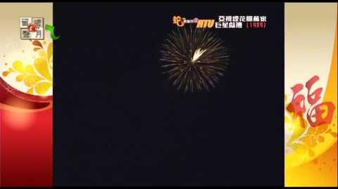 02 11 21 27 18 Classic 蛇來運到@ATV 亞視煙花照萬家巨星獻禮 1989 粵