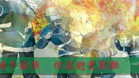 閃燃雄心 (調寄:黎明 - 沒名字的歌無名字的你)向英勇殉職的消防員黃家熙先生致敬