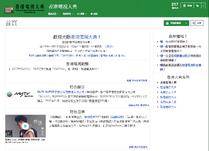 The Encyclopedia of Television in Hong Kong 20180424
