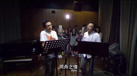 「家是香港」主題曲 - 《同舟之情》 音樂錄像