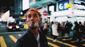 【會員投稿】中產地盆佬 高階擒拿手 - 香港應該很起勁 (原曲 達明一派 - 今天應該很高興)
