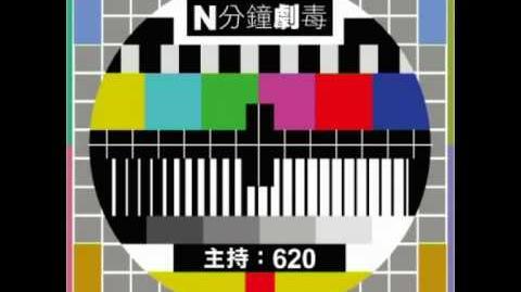 620狂插不速之約大結局 (有台channel D N分鐘劇毒)
