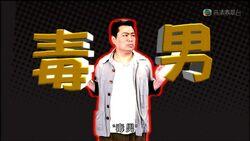 High-Definition-Jade-荃加福祿壽探案-PG--10-