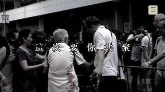 高登音樂台 樂詩人 漏奶 - 香港好需要你(原曲 分分鐘需要你)