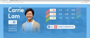 Carrie lam supportsite