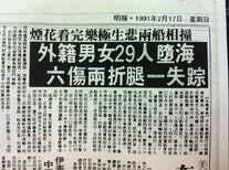 Lamma accident 1991 clipping mingpao