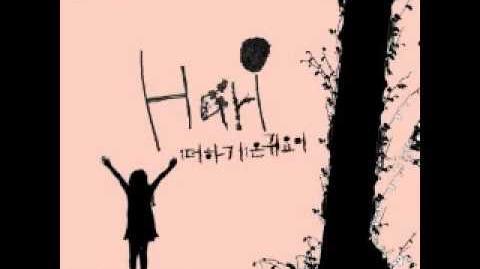Hari (하리) - 귀요미송 (Kwiyomi Song Cutie Song)