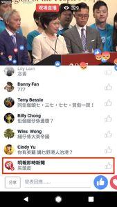 Mingpao fb admin carrie live2