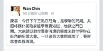 Occupycentral wanchin fb