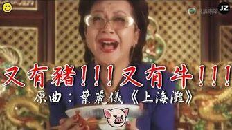 連登音樂台 《又有豬🐷!又有牛!》MV (原曲 上海灘) 妹萌姐姐痴 x 呀盛 ArShing