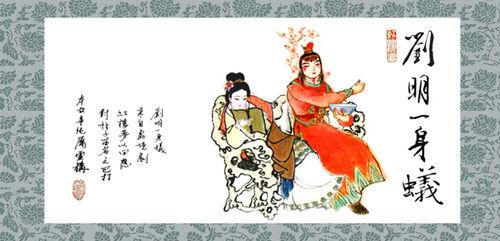Liumingyishengyi紅樓夢small