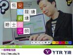 Samuel Pun MTR Poster