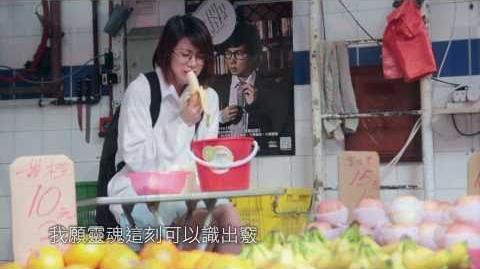 《香蕉》--- 陳奕迅《苦瓜》改篇歌曲