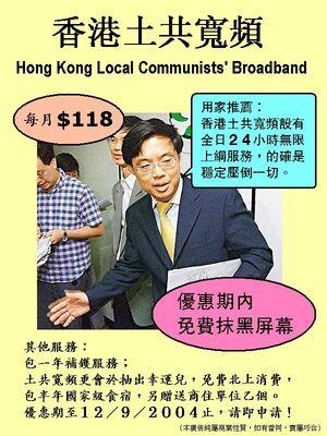 Hk local communist broadband