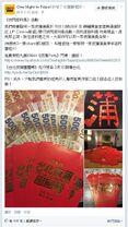 Taipeikorearedpocket