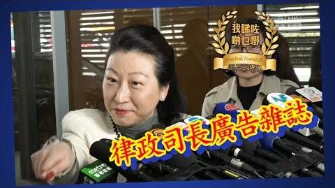 【律政司長廣告雜誌】鄭若驊|蘋果廣告製作公司|會計妹|