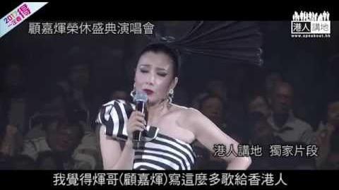【獨家片段】【華麗撐政改】汪阿姐高呼「2017一定要得」 呼籲香港人要撐好香港