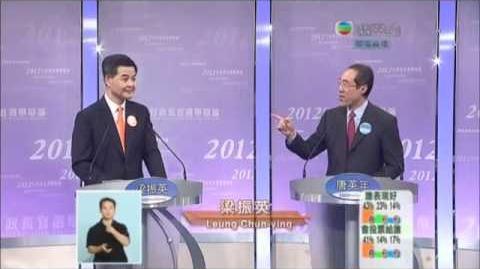 呢個係我既主場 你呃人 10分鐘 (行政長官選舉辯論 2012年3月16日)